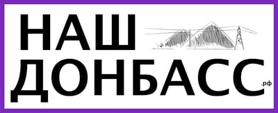 Наш Донбасс